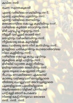 Token of love meaning in malayalam