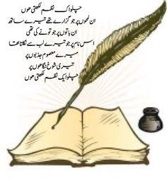 Urdu Shairi — Chalo aik nazm likhti hoon  Un lamhoon par guzare...