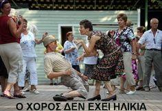 Ο χορός δεν έχει ηλικία...!!!