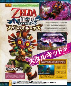 This week's Famitsu reveals screenshots of the new characters joining the Hyrule Warriors: Legends roster! Skull Kid as a PC and Wind Waker stlye Phantom Ganon as a new enemy! Shin Megami Tensei Iv, Monster Strike, 7th Dragon, Off Game, Hyrule Warriors, Wind Waker, Legend Of Zelda, Book Art, Legends