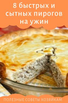 Casserole Recipes, Dinner Recipes, Food And Drink, Pie, Cooking Recipes, Yummy Food, Snacks, Sweet, Desserts