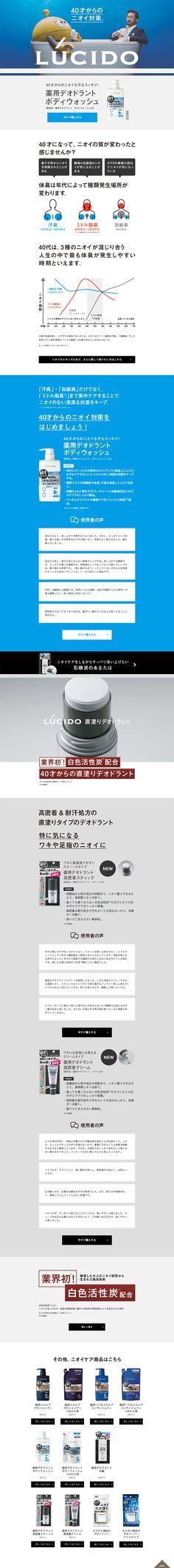 株式会社マンダム様の「LUCIDO」のランディングページ(LP)シンプル系|美容・スキンケア・香水 #LP #ランディングページ #ランペ #LUCIDO