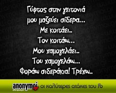 Click this image to show the full-size version. Jokes Images, Funny Images, Funny Photos, Greek Memes, Funny Greek Quotes, Clever Quotes, Cute Quotes, Stupid Funny Memes, Funny Texts