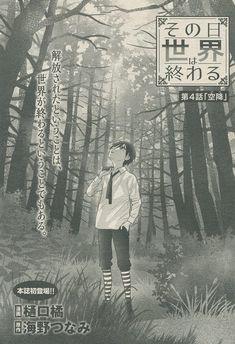 『その日世界は終わる/4 空降』樋口 橘 原作/海野つなみ