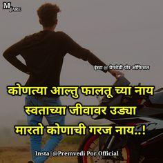 Attitude Status, Attitude Quotes, Marathi Status