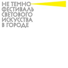 k.l.e.s.h.c.h.e.v Логотип для фестиваля светового искусства Не темно #work #design #graphic #logo #logotype #type #identity #graphicdesign #graphicdesigner #kleshchev #monobrow #green #business #brand #branding #impression #printing #print #catalogue #book #printdesign #portfolio #undark #нетемно #festival #light #lightfestival #yekaterinburg #russia #21december