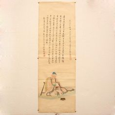Watercolour Xuan Paper Painting Chenshaomei 1909-1954 陳少梅 未裝裱 設色人物