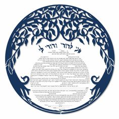 Ketubah marriage contract (Double Tree dark Blue) personalization available