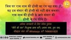 Photography ideas on the festival of Holi in India and you also know about the story behind the festival of Holi. How it's related to God Kabir. must know Holi is an Indian festival of colors
