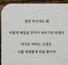 Wise Quotes, Book Quotes, Motivational Quotes, Inspirational Quotes, How To Speak Korean, Learn Korean, Pretty Words, Cool Words, Korean Text