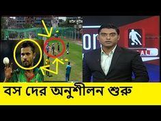 অস্ট্রেলিয়া সিরিজ সামনে রেখে জাতীয় দলের অনুশিলন শুরু । Bangladesh cricke...