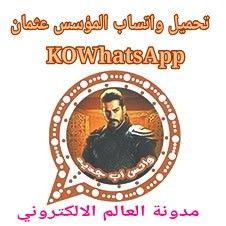مدونة العالم الالكتروني تحميل واتساب المؤسس عثمان Kowhatsapp اخر اصدار 202 Novelty Sign Movie Posters Poster