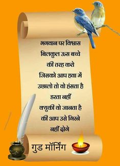 Good morning quotes,images and status in hindi. Morning Prayer Quotes, Hindi Good Morning Quotes, Morning Quotes Images, Morning Inspirational Quotes, Morning Greetings Quotes, Morning Prayers, Good Morning Images, Motivational Quotes, Good Morning Beautiful Quotes