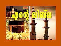 Song : Thedunna Naadha Singer : G.Venugopal Lyrics : Prem Soorath Music : Aseez Album : ENTE QIBLA (2014) Muslim Songs, Lyrics, Singer, Album, Music, Musica, Musik, Singers, Song Lyrics