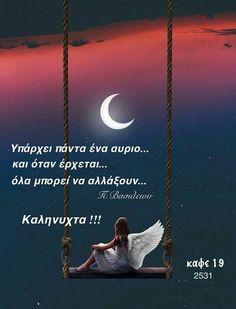 Greek Beauty, Good Night Sweet Dreams, Greek Quotes, Thank God, Movie Quotes, Wish, Love, Greece, Random