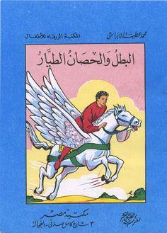 Great books illustrations
