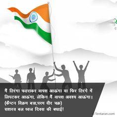 मैं तिरंगा फहराकर वापस आऊंगा या फिर तिरंगे में लिपटकर आऊंगा, लेकिन मैं वापस अवश्य आऊंगा। Armed Forces Flag Day, Quotes Images, Quote Of The Day, Indian, Happy, Images Of Quotes, Phrase Of The Day, Happiness, Indian People