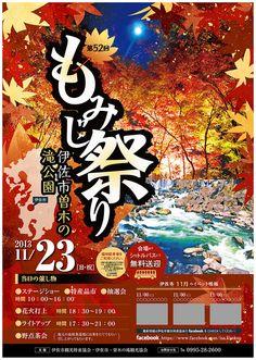 subaru_123さんの提案 - 今年秋に開催されるもみじ祭りの宣伝ポスター制作   クラウドソーシング「ランサーズ」