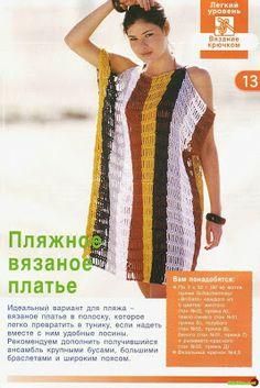 like this design           innovart en crochet: clothing
