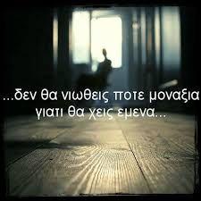 Αποτέλεσμα εικόνας για στιχακια αγαπης Greek Quotes, Like4like, Lyrics, Love, Poetry, Dreams, Tattoos, Google, Anime