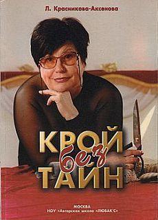 «Крой без тайн Л. Я. Красникова-Аксёнова»/шитье/.