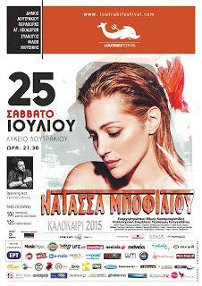Η ηλεκτρονική εφημερίδα της Νεμέας: Μείωση εισιτηρίου για τη Συναυλία της Νατάσσας Μπο...