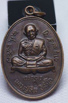 เหรียญเจริญพรล่าง 2517 หลวงปู่ทิม สวยๆ คมๆ