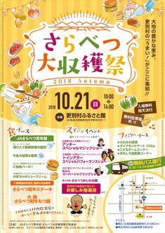 Broucher Design, Japan Design, Text Design, Blog Design, Flyer Design, Layout Design, Japanese Poster Design, Leaflet Design, Editorial Layout