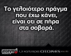 Funny Greek Quotes, Men Vs Women, Man Vs, True Words, Me Quotes, Jokes, Lol, Humor, Fun Time