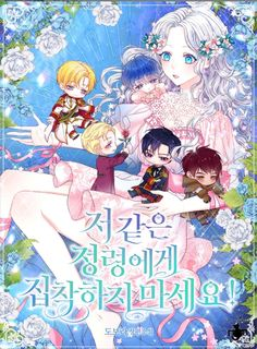Fanarts Anime, Anime Films, Anime Characters, Anime Character Drawing, Cute Anime Character, Oc Manga, Manga Anime, Good Anime To Watch, Anime Korea