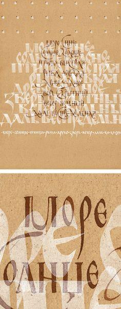 Artworks for calligraphy & typography festivals. by Marina Marjina via Behance Calligraphy Handwriting, Calligraphy Letters, Modern Calligraphy, Typography Logo, Graphic Design Typography, Caligraphy Alphabet, Street Art, Typography Inspiration, Letter Art