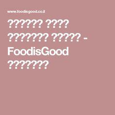 פשטידת פסטה וגבינות פשוטה - FoodisGood מתכונים