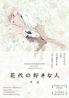 [冬辺]の花代の好きな人 (THE OMEGAVERSE PROJECT COMICS)