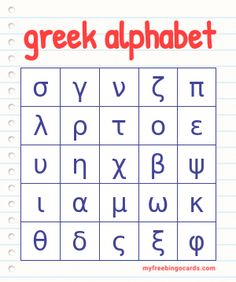 Free Printable and Virtual School Bingo Cards and Games Alphabet Bingo, Greek Alphabet, Printable Cards, Free Printables, Foreign Language Teaching, Bingo Games, Ready To Play, Play Online, School