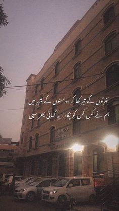 Urdu Funny Poetry, Poetry Quotes In Urdu, Best Urdu Poetry Images, Urdu Poetry Romantic, Love Poetry Urdu, Urdu Quotes, Soul Poetry, Poetry Pic, Poetry Lines