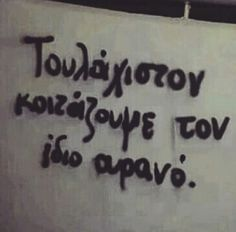 At least we are looking at the same sky Boy Quotes, Words Quotes, Funny Quotes, Life Quotes, Sayings, Graffiti Quotes, Saving Quotes, Greek Words, Greek Quotes