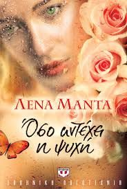 Λένα Μαντά I Love Books, Books To Read, My Books, Lus, Best Actress, Happy Life, Book Lovers, First Time, Greek