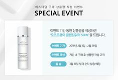 1802_Esthederm_event