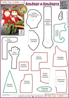 Christmas Elf, Diy Christmas Gifts, Craft Patterns, Sewing Patterns Free, Doll Clothes Patterns, Doll Patterns, Christmas Embroidery Patterns, Scandinavian Christmas, Stuffed Animal Patterns