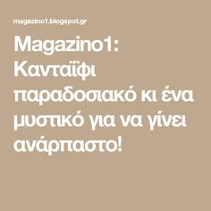 Magazino1: Κανταΐφι παραδοσιακό κι ένα μυστικό για να γίνει ανάρπαστο! Posts, Blog, Messages, Blogging