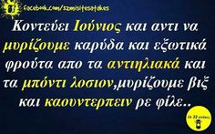 Best Quotes, Funny Quotes, Nice Quotes, Like A Sir, Funny Greek, Funny Statuses, Greek Quotes, Funny Texts, Quote Of The Day