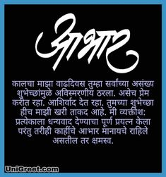 Best ( वाढदिवस आभार फोटो )   Birthday Thanks / Abhar Images Banner Background In Marathi Thank You Messages For Birthday, Birthday Images For Her, Hd Happy Birthday Images, Happy Birthday Png, Birthday Background Images, Birthday Thanks, Happy Birthday Posters, Birthday Quotes For Him, Birthday Wishes For Myself