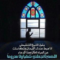 اللهم لا تجعلني شقيا و لا محروما