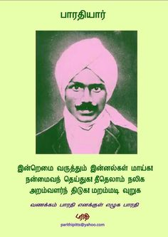 Mahakavi Bharathiyar Stills,Mahakavi Bharathiyar images
