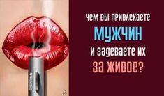 Тест. Чем вы привлекаете мужчин, и задеваете их за живое? Psychology, Diy And Crafts, Beauty, Books, Psicologia, Libros, Book, Psych, Cosmetology