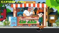 تحشيش المثقف لما يريد ياكل لحم ههههه تحشيش كارتون عراقي Cartoon Show Cartoon Tutorial Cartoon Shows Cartoon