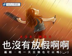 【蘇迪勒颱風】就是這麼回事 (Uˊ_>ˋ) 有放假的、沒放假的,都要小心強風豪雨喔!