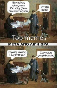Top Memes, Funny Memes, Jokes, Greece Quotes, Ancient Memes, Greek Memes, Vine Videos, Funny Clips, Sarcastic Humor