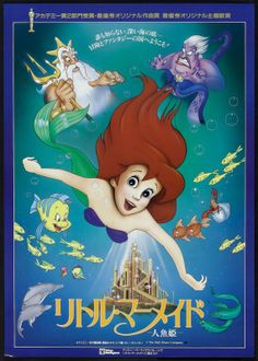 The Little Mermaid Japanese Poster