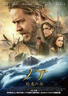 135. ノア約束の舟